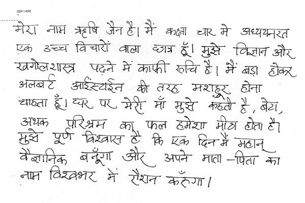 Devanagari-handwriting-sample