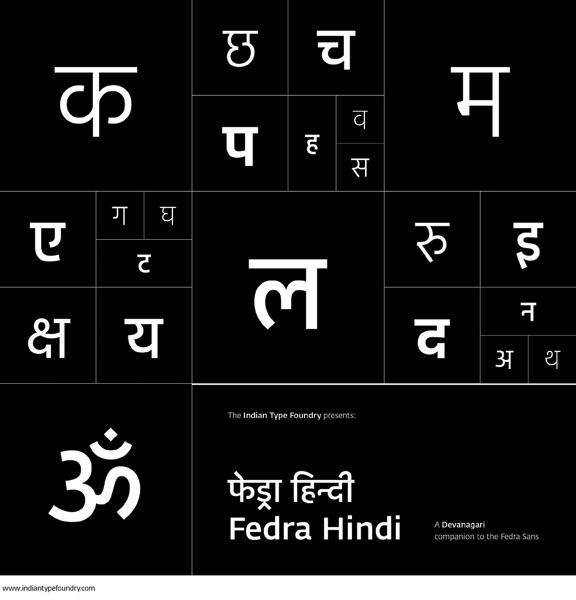 Fedra Hindi