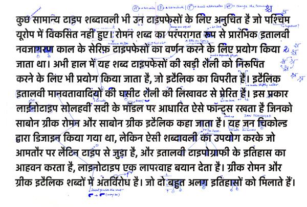 Rajdhani-Hindi-correction-sheet