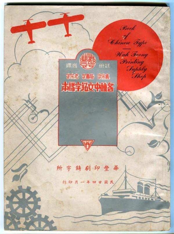 各種中文銘字樣本