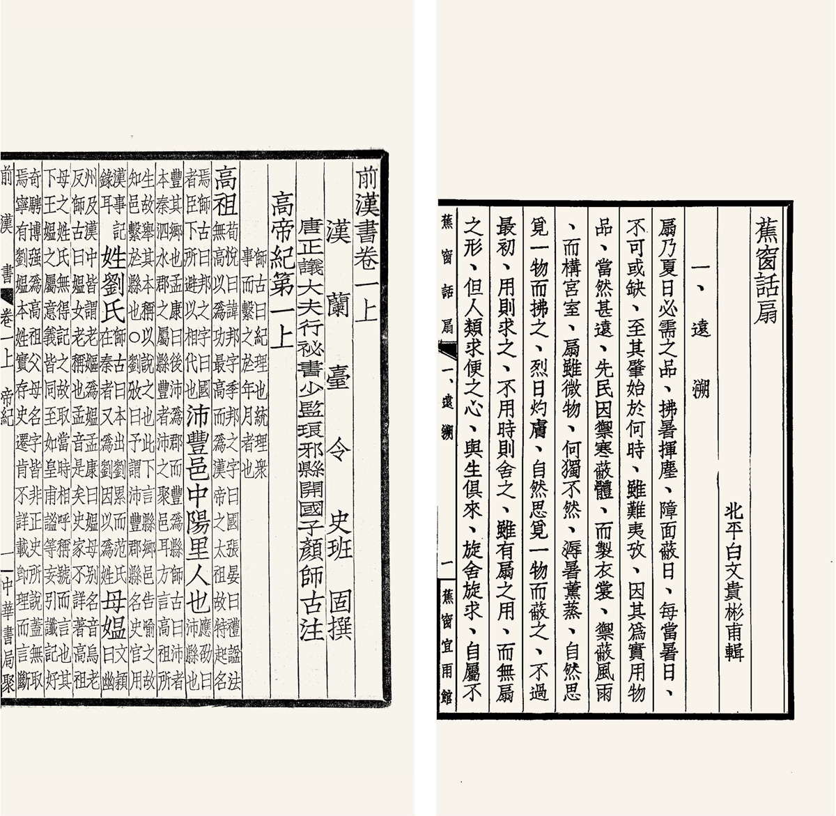 中華書局的「聚珍仿宋」;右:文嵐簃的「仿古宋體」