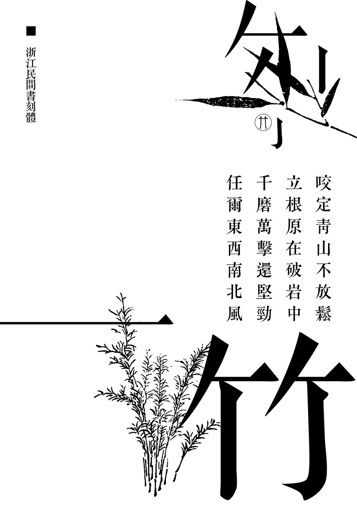 Chekiang Sung poster