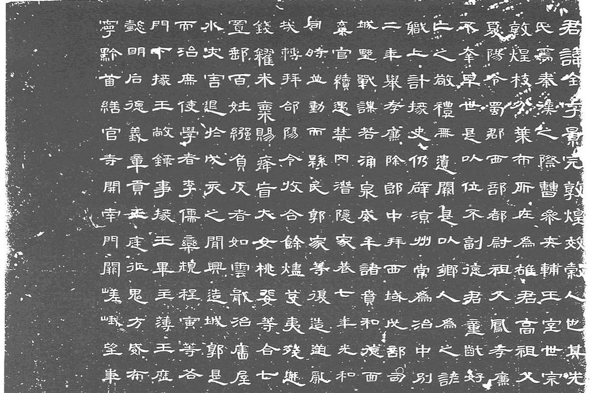 Cao Quan stele