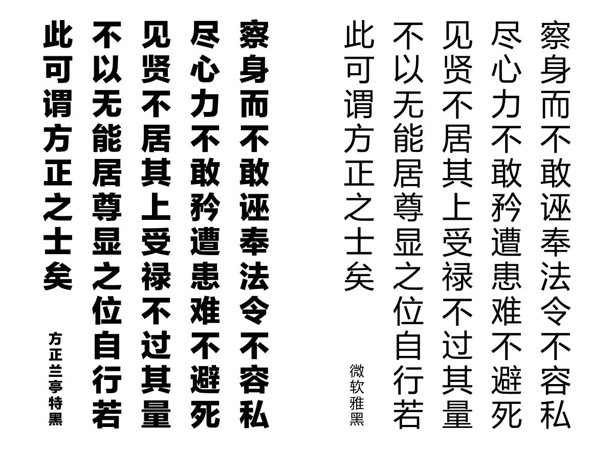 Microsoft YaHei Regular (Windows) and Lantinghei SC Heavy (OS X)