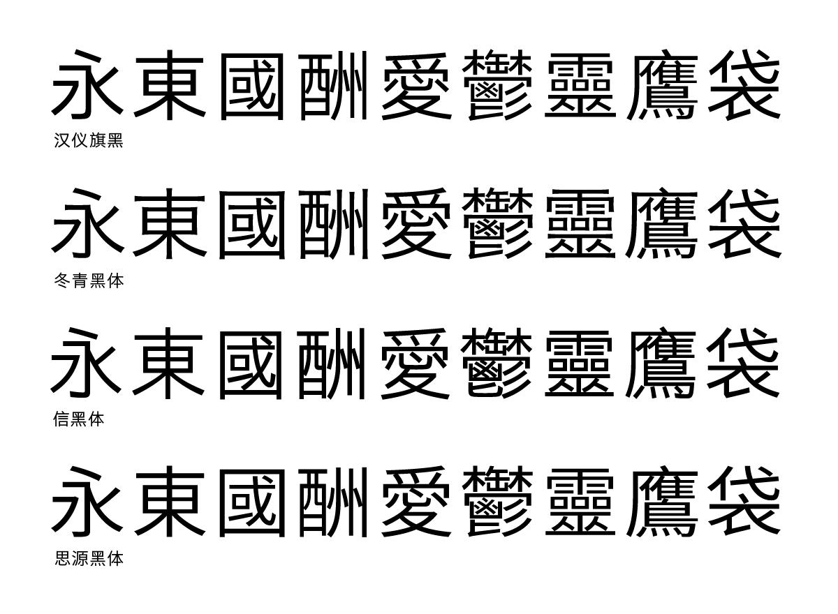 HYQiHei vs. Hiragino Sans GB, Xin Gothic, and Source Han Sans