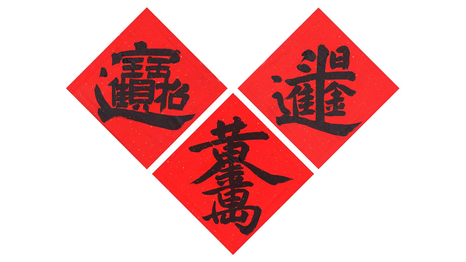 Chinese ligature by Midi Zhang