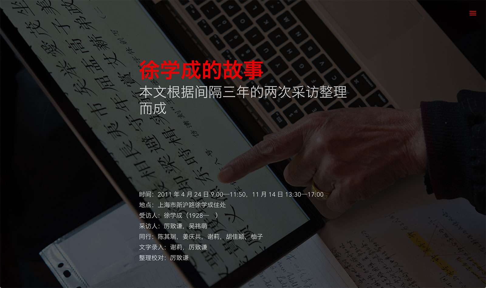 Interview with Xuecheng Xu