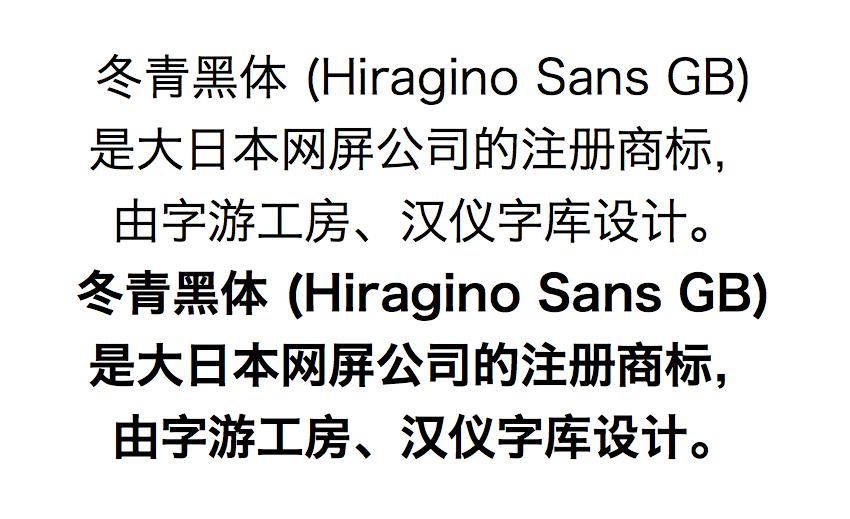 冬青黑體 (Hiragino Sans GB) 已經是 OS X 內置字體,有 W3 W6 兩款字重。