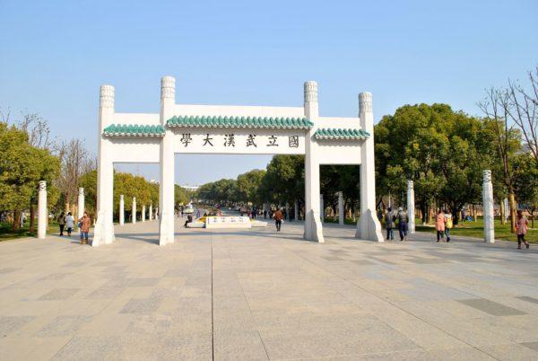 武漢大學正門