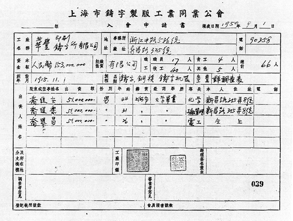 1950-nian-hua-feng-ru-hui-shen-qing-001_m