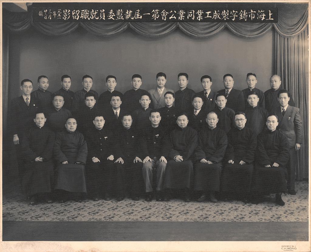 1951-nian-zhu-zi-zhi-ban-tong-ye-gong-hui-he-ying-_recovered_m
