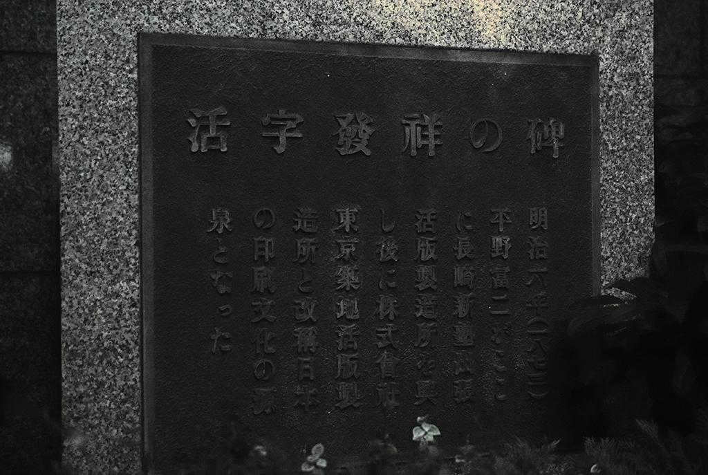 dong-jing-huo-zi-fa-xiang-zhi-bei-2