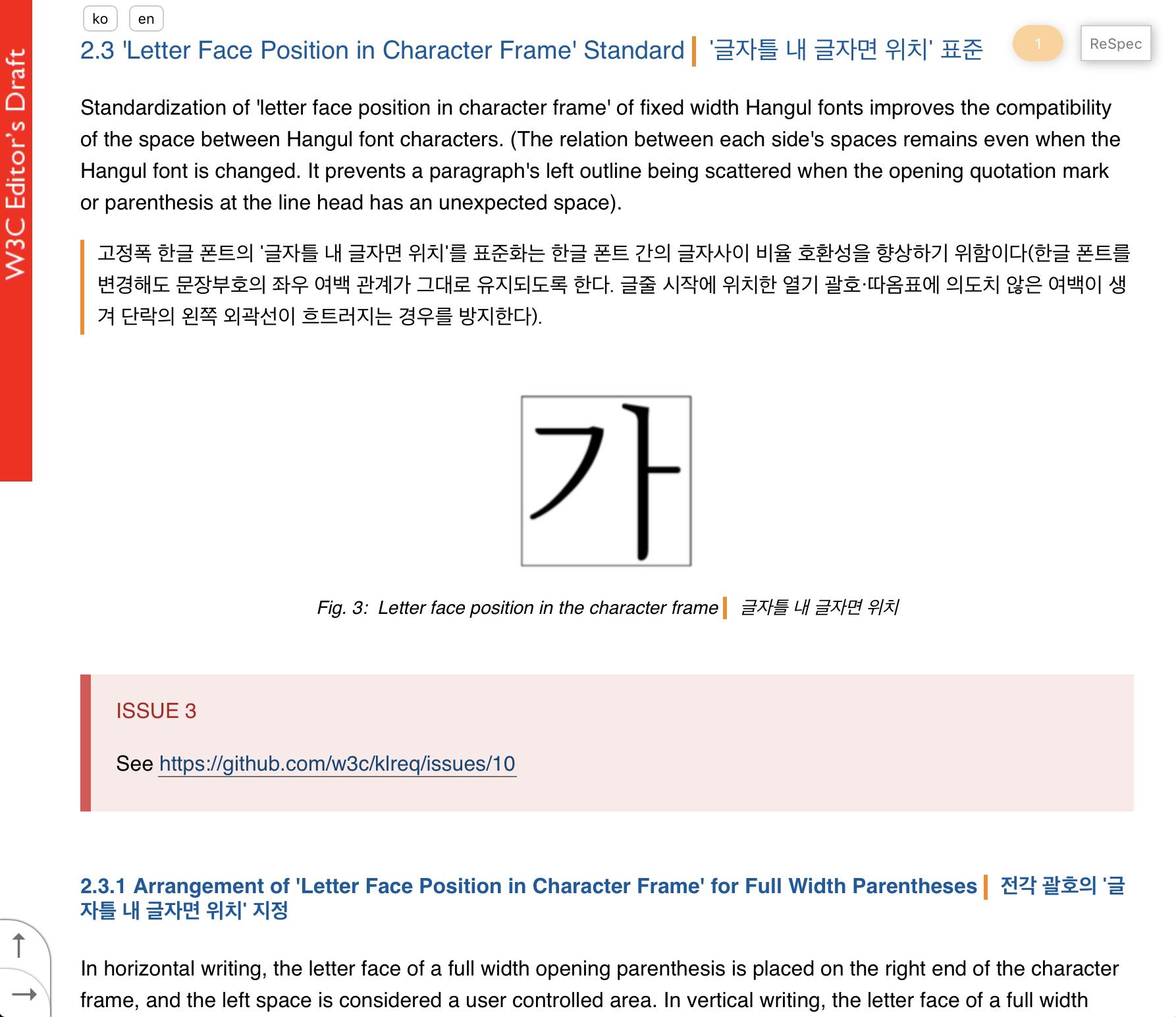 《韓文排版需求》