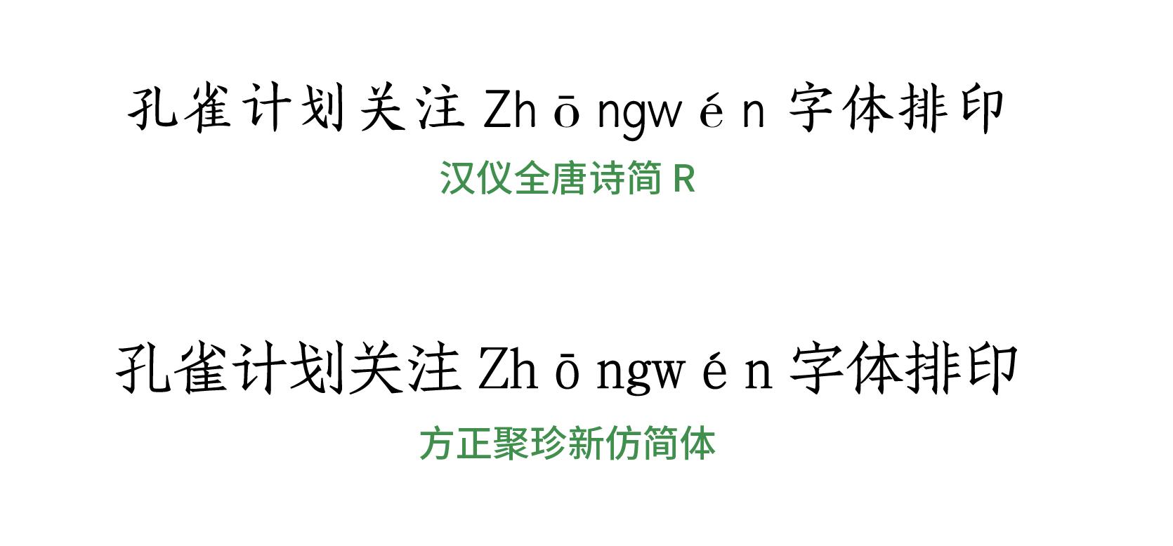 jingpin-pinyin