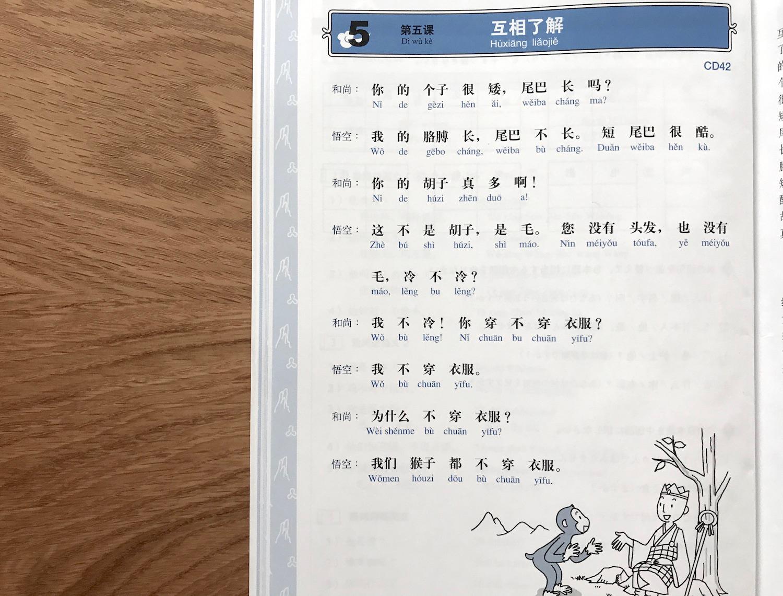 pinyin-saiyuuki