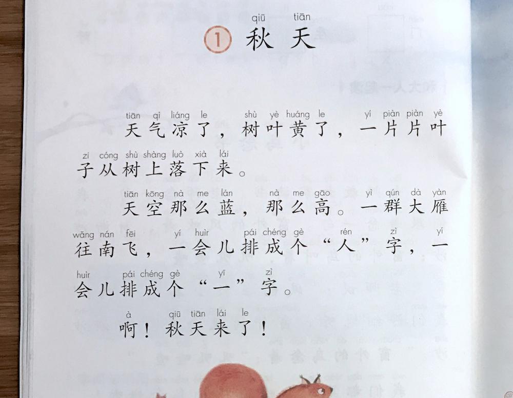 pinyin-yuwen