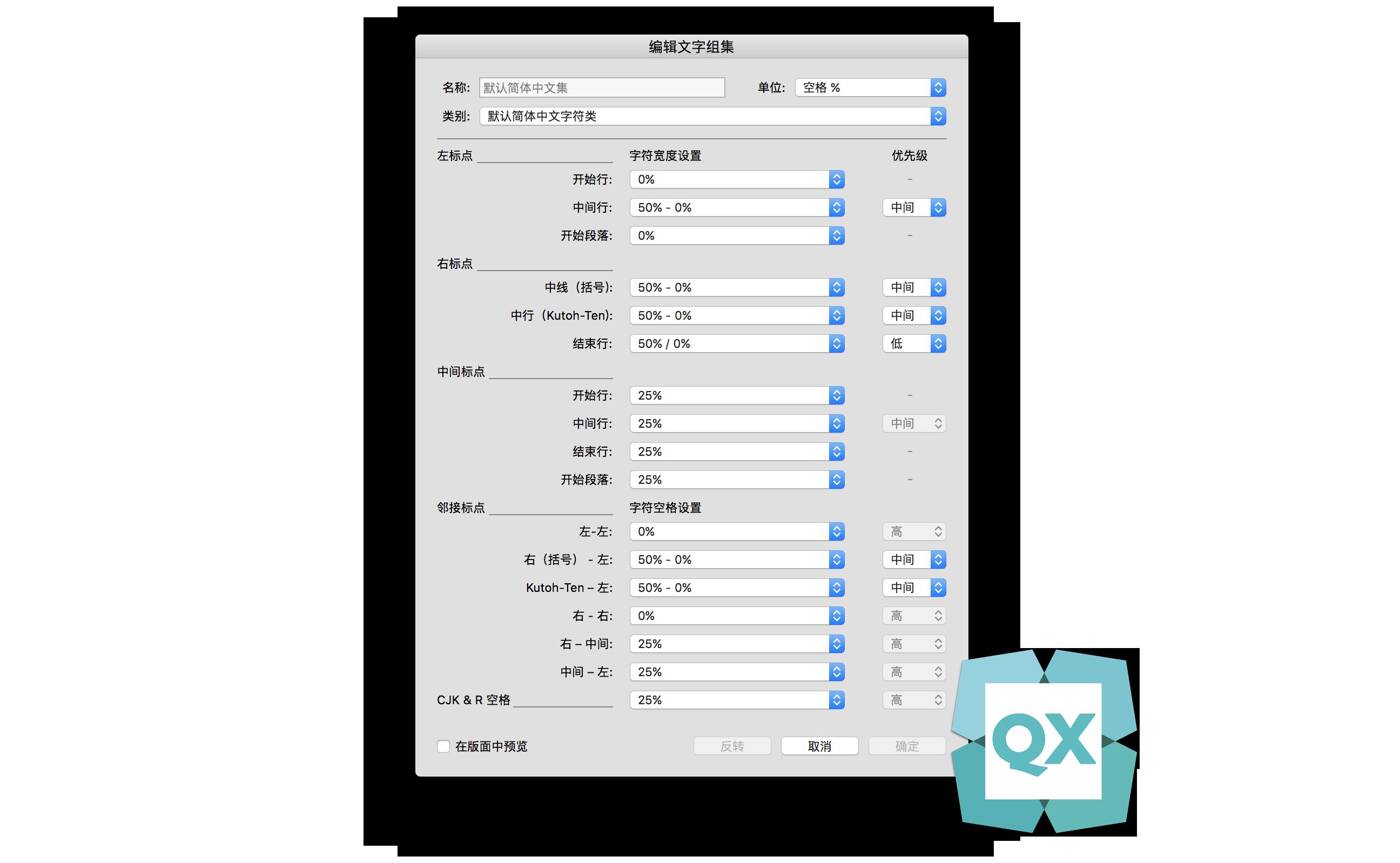 QX-mojikumi-cn