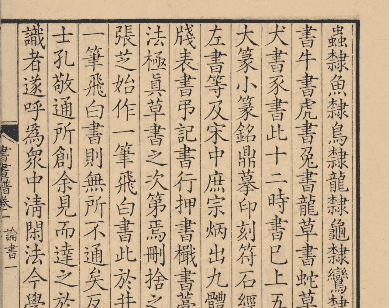 peiwenzhai