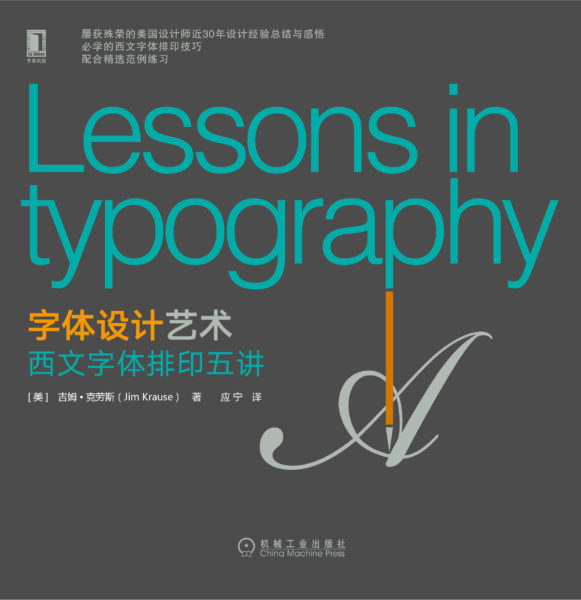 LessonsInTypography