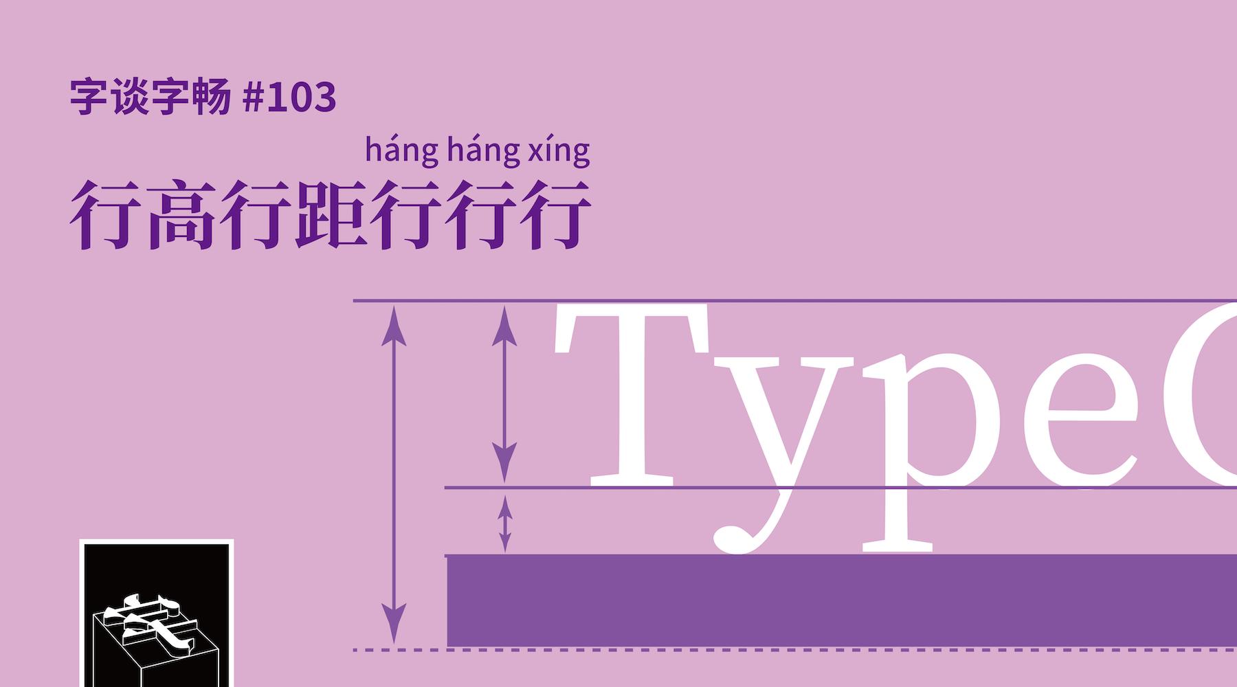 TypeChat103