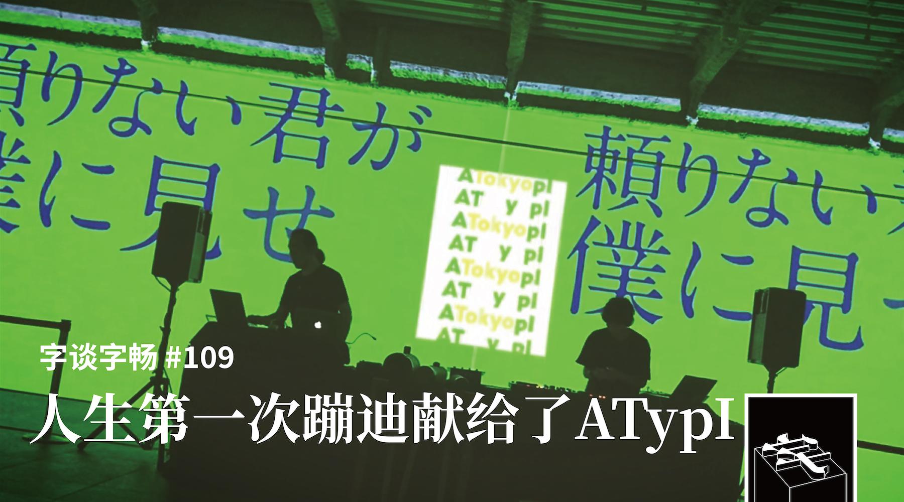TypeChat109