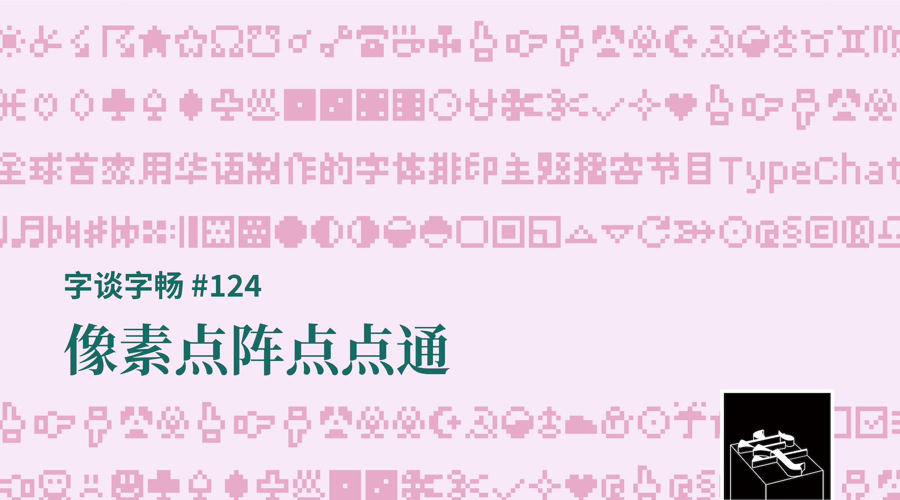 TypeChat #124
