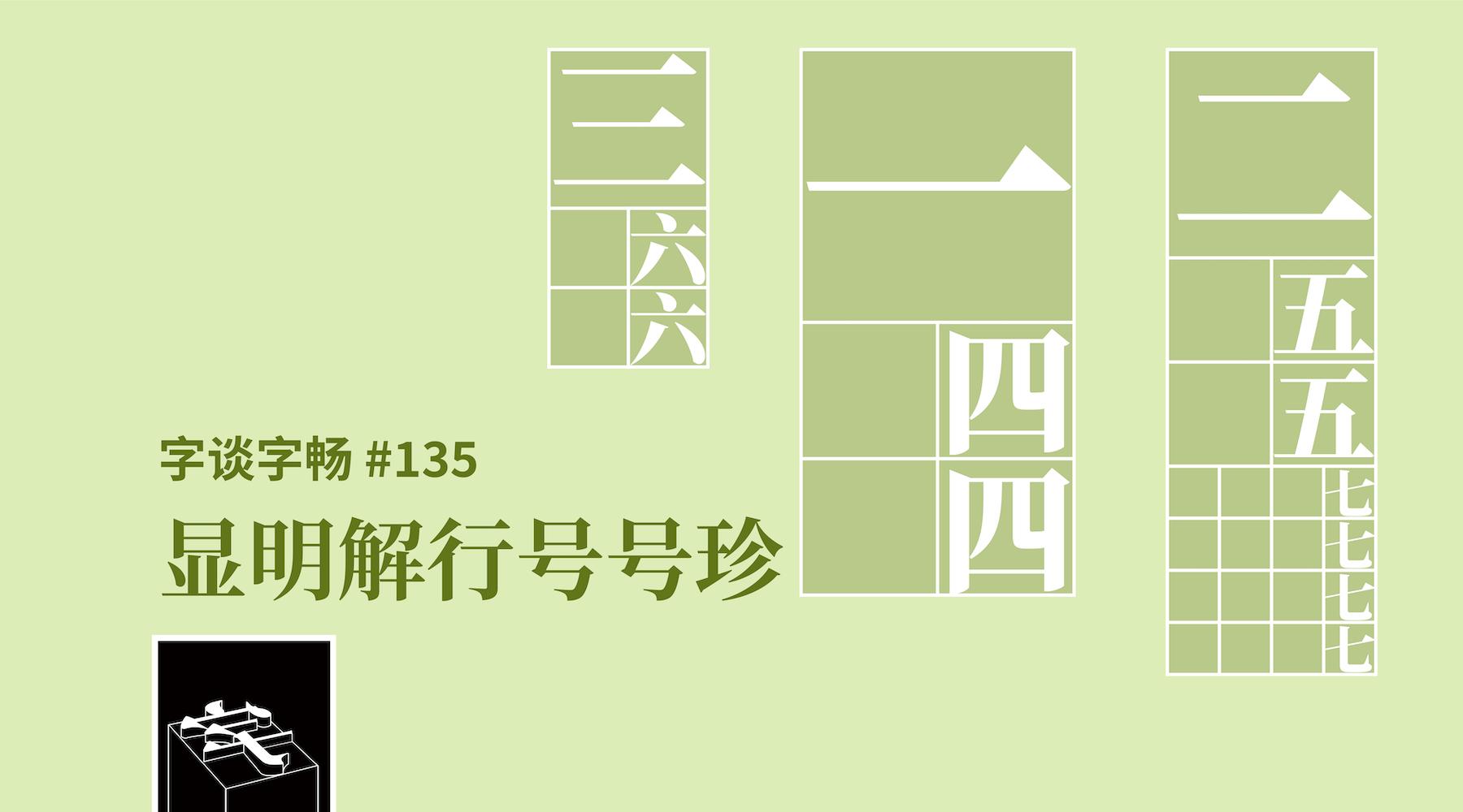 TypeChat135