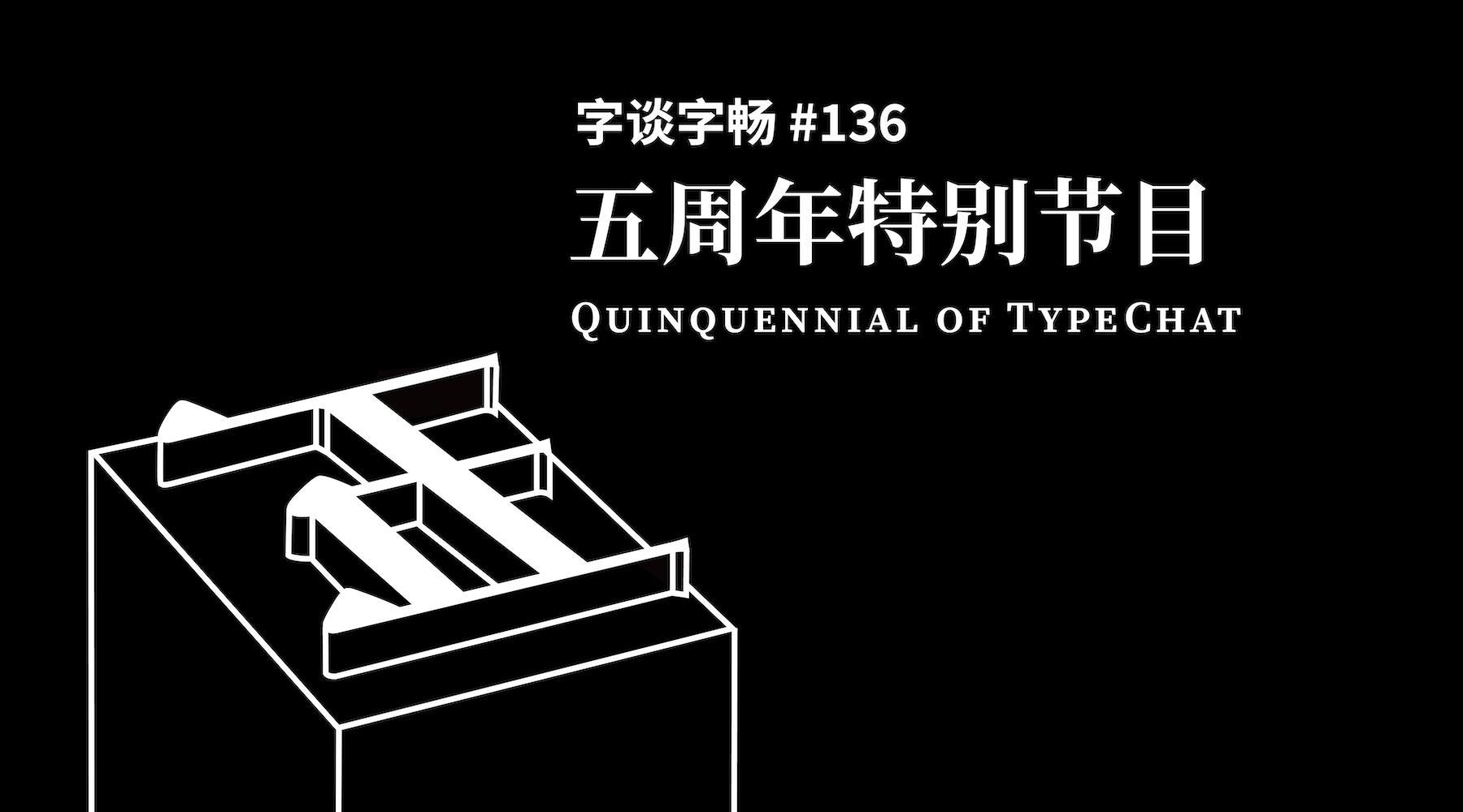 TypeChat #136