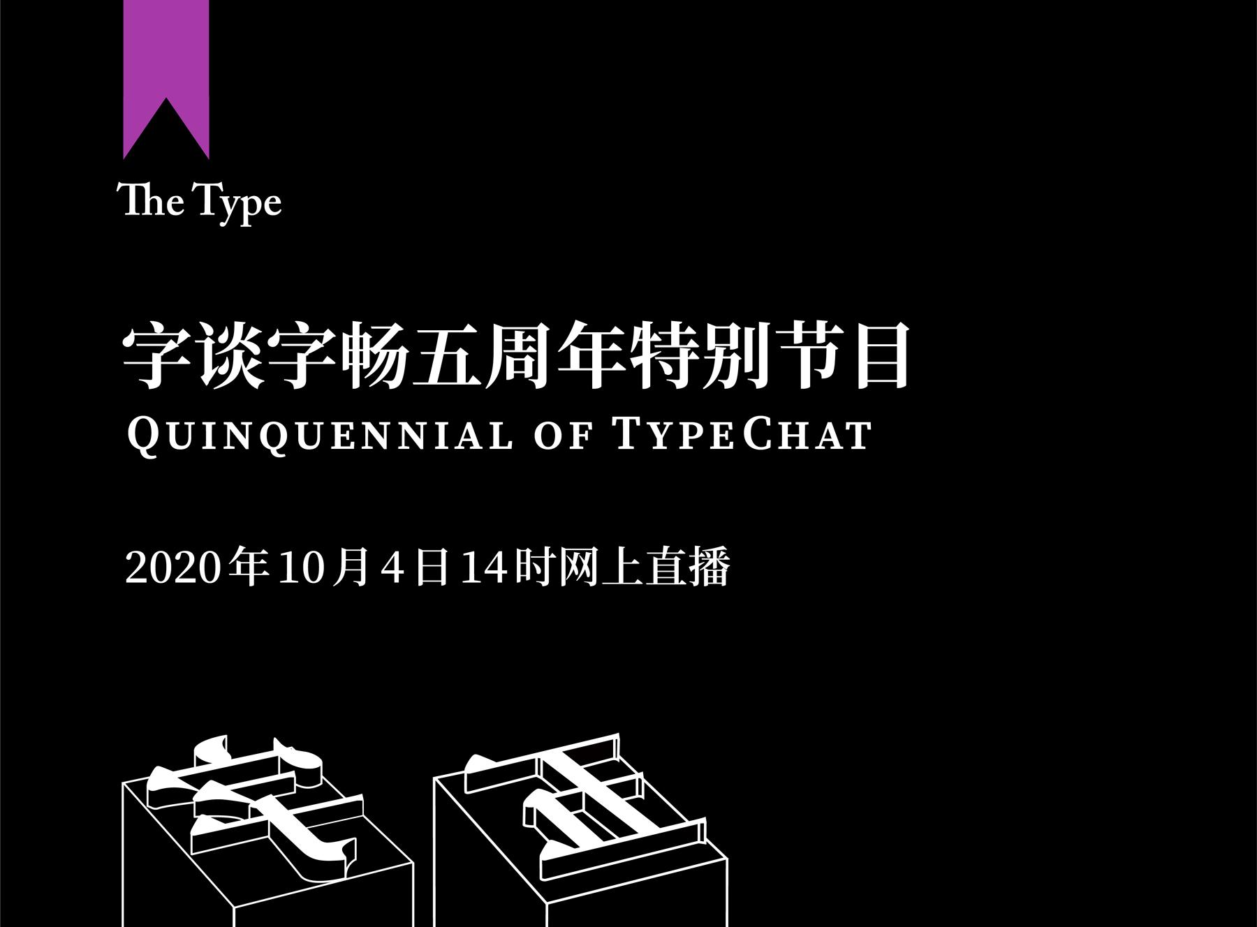TypeChat Quinquennial