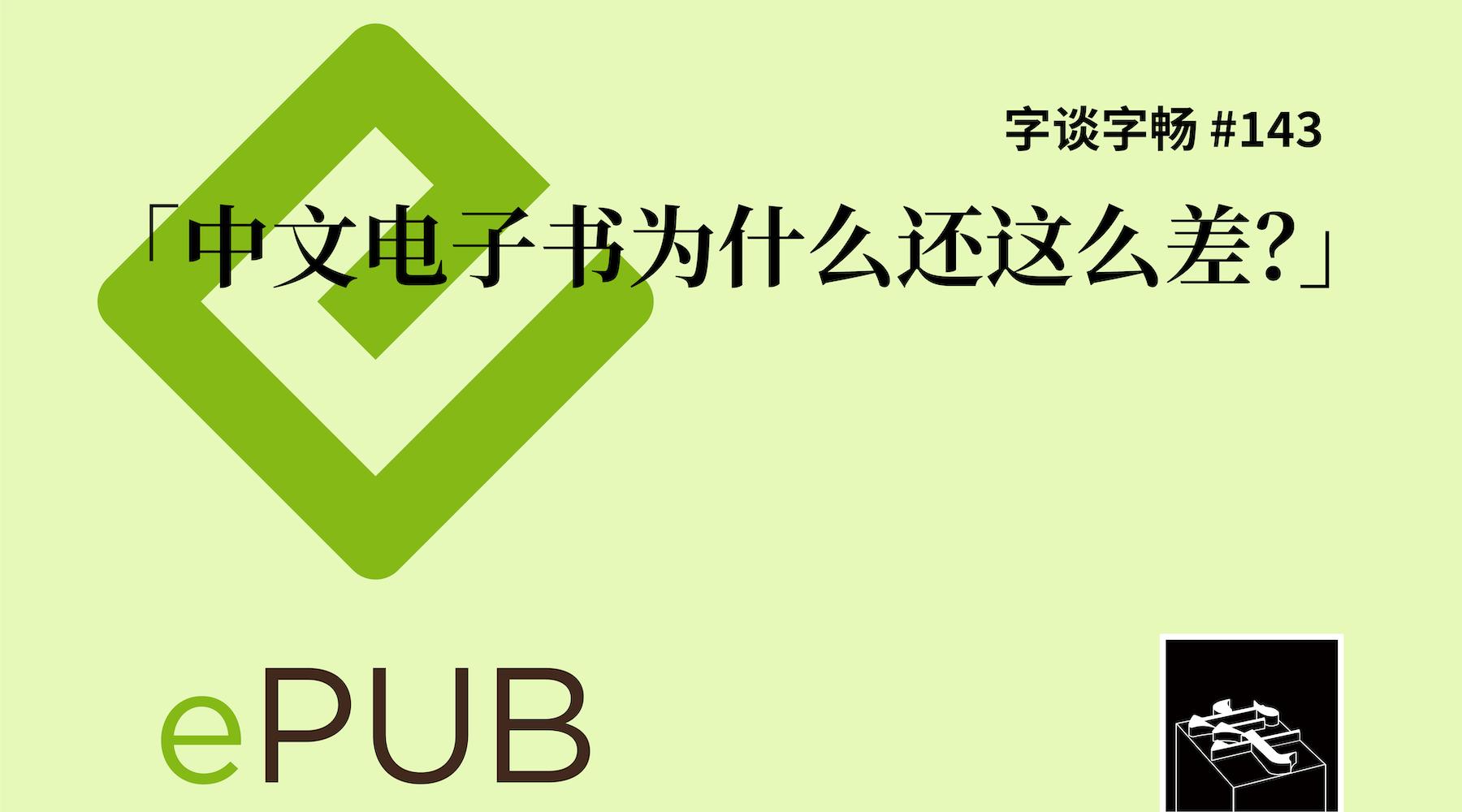TypeChat #143