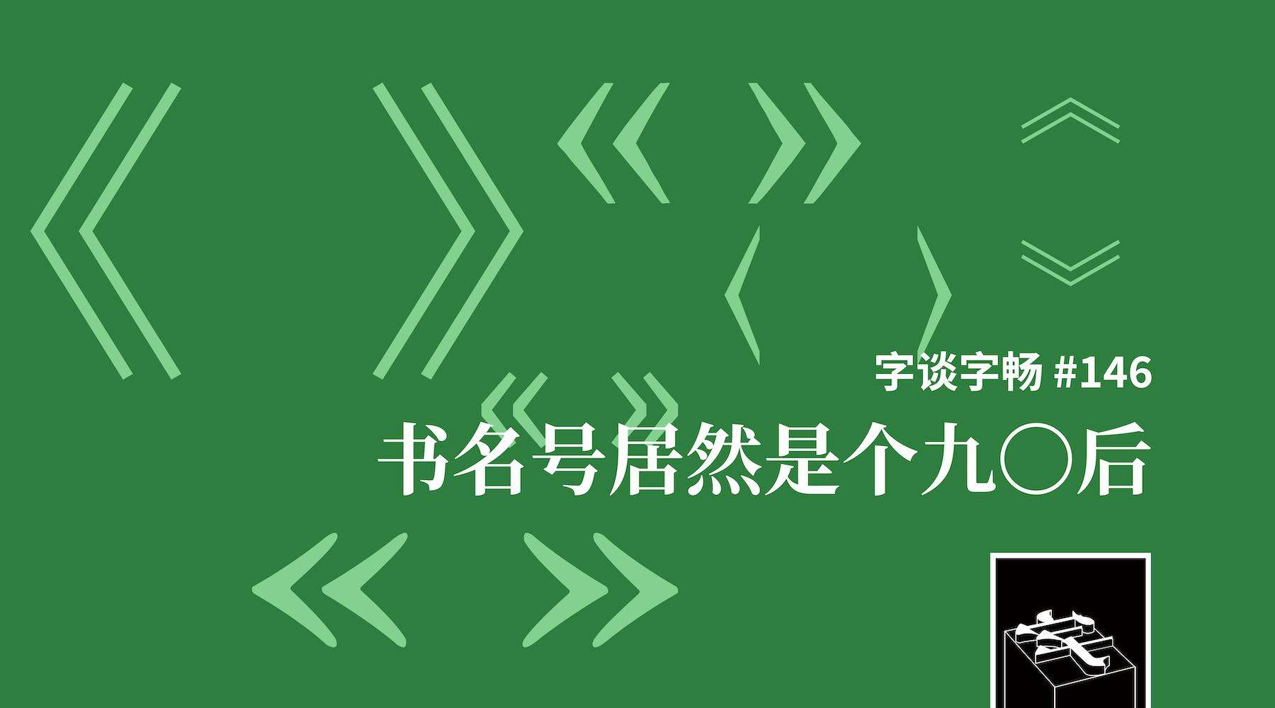 TypeChat #146