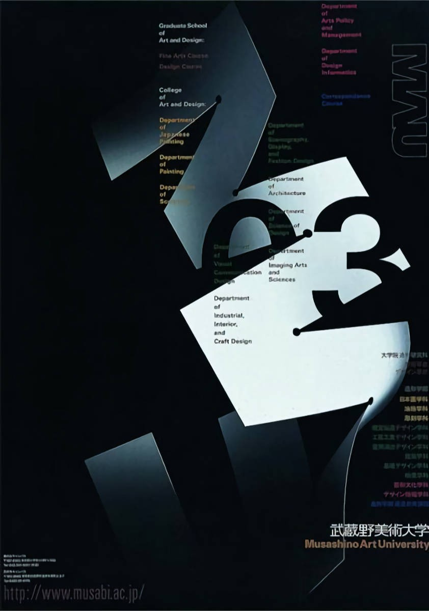 21-mau-niijima-poster-1020x