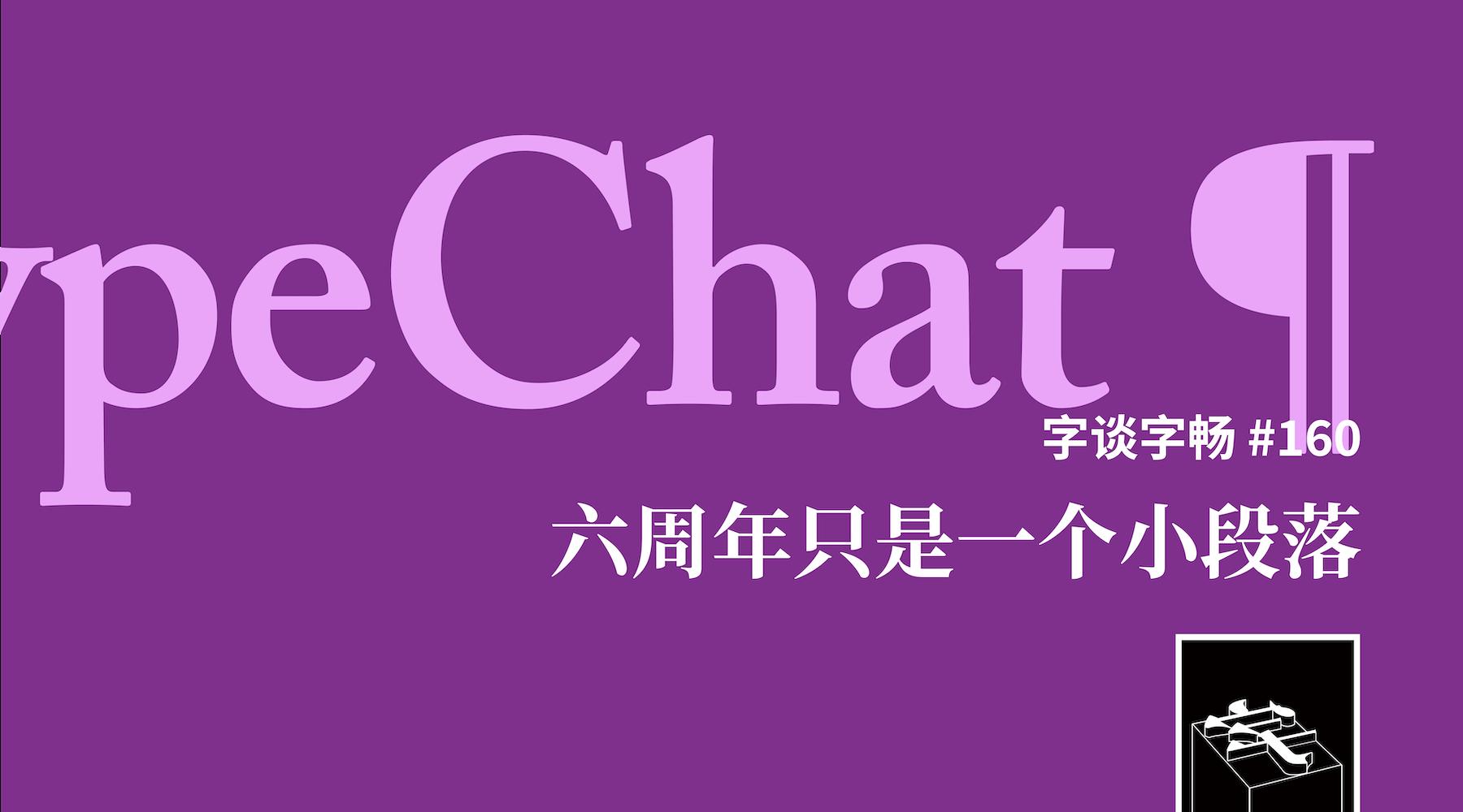 TypeChat #160